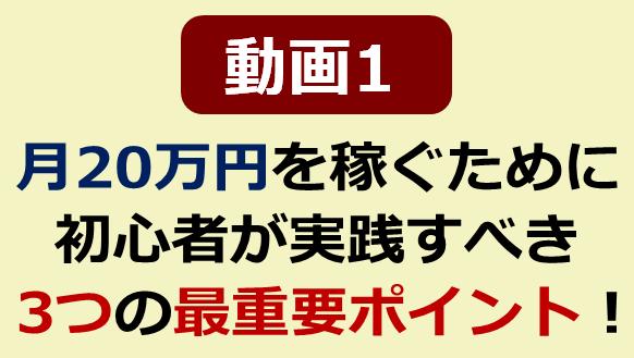 【動画1】ココさえ押さえれば月20万円稼げる!アフィリエイト初心者が実践すべき3つの最重要ポイント
