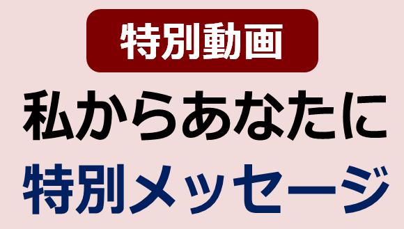 保護中: 斉藤さんへ安川より動画メッセージをお届けします